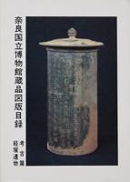 奈良国立博物館蔵品図版目録  考古編 経塚遺物