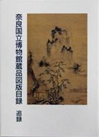 奈良国立博物館蔵品図版目録  追録
