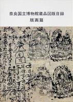 奈良国立博物館蔵品図版目録  版画編