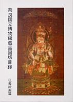 奈良国立博物館蔵品図版目録  仏教絵画編