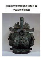 奈良国立博物館蔵品図版目録  中国古代青銅器編