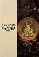 『奈良国立博物館名品図録』 増補版
