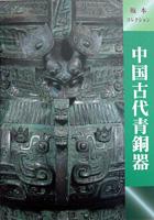 坂本コレクション 中国古代青銅器