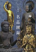 なら仏像館名品図録