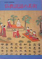 仏教説話の美術