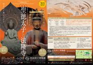 聖徳太子1400年遠忌記念 特別展 聖徳太子と法隆寺