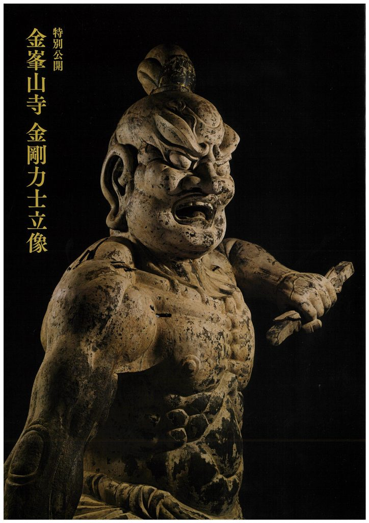 なら仏像館 名品図録別冊 金峯山寺 金剛力士立像