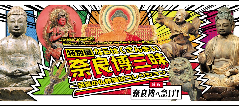 特別展 奈良博三昧-至高の仏教美術コレクション-