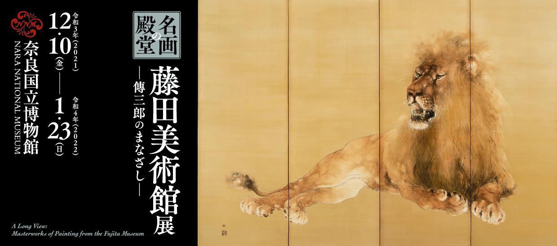 名画の殿堂 藤田美術館展―傳三郎のまなざし―